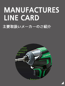MANUFACTURES LINE CARD